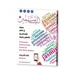 Arabic Flash Cards