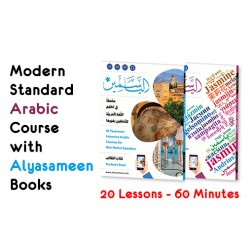 Alyasameen - Arabic for Non-Native Speakers - Student's Book with Workbook bundle with access to Alyasameen Academy