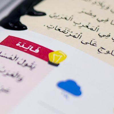 أفضل دورات اللغة العربية للناطقين بغيرها