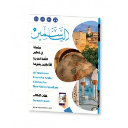 Alyasameen: Learn Arabic for Non-Native Speakers - Student's Book
