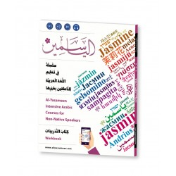 Alyasameen: Learn Arabic for Non-Native Speakers - Workbook