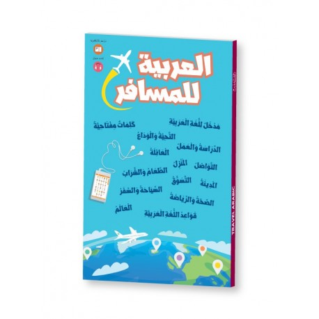 Travel arabic learn basic arabic phrases with audio alyasameen store travel arabic m4hsunfo
