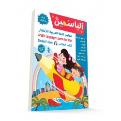 Alyasameen Learn Arabic Language Course for Kids 4-6 Years: Student's Book