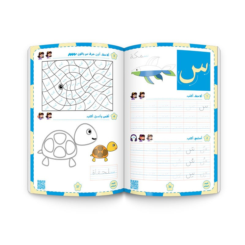 how to learn arabic language at home