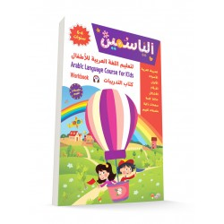 Alyasameen Learn Arabic Language Course for Kids 4-6 Years: Workbook