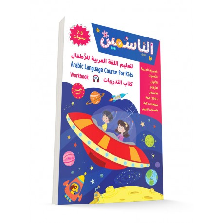 Alyasameen Learn Arabic Language Course for Kids 5-7 Years: Workbook