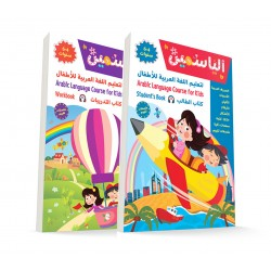 Alyasameen Learn Arabic Language Course for Kids 4-6 Years KIT