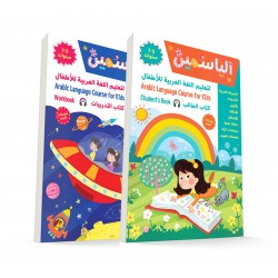Alyasameen Learn Arabic Language Course for Kids 5-7 Years KIT