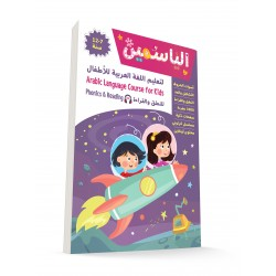 Alyasameen Learn Arabic Language Course for Kids 7-12 Years