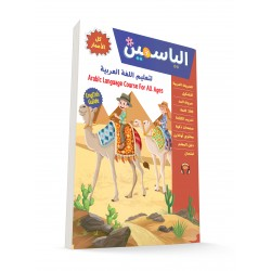Alyasameen Learn Arabic Language Course for All Ages